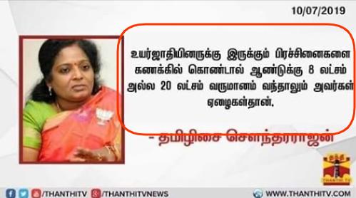 TN BJP 4.png