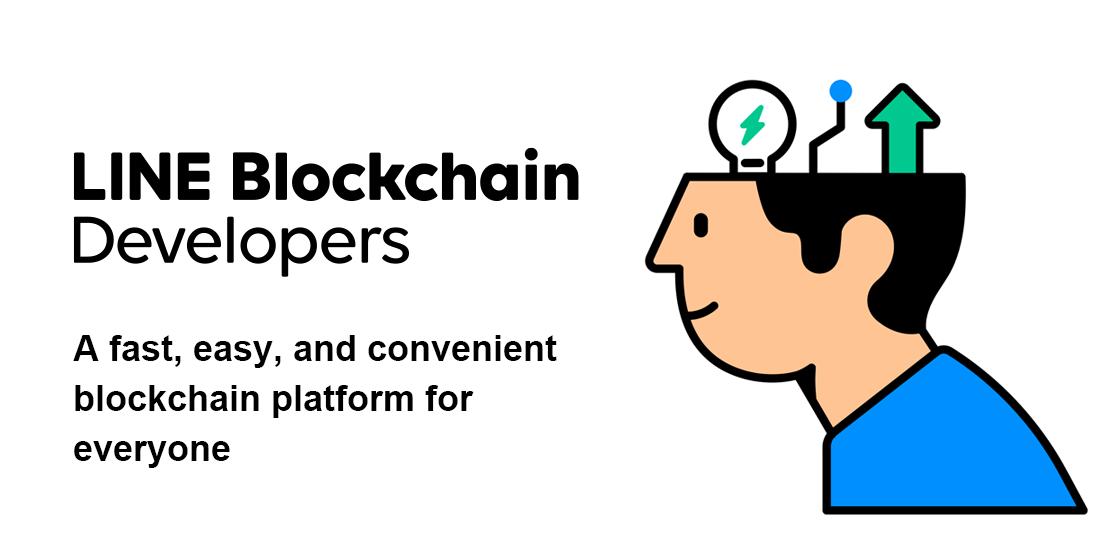 Blog LINE Blockchain developers