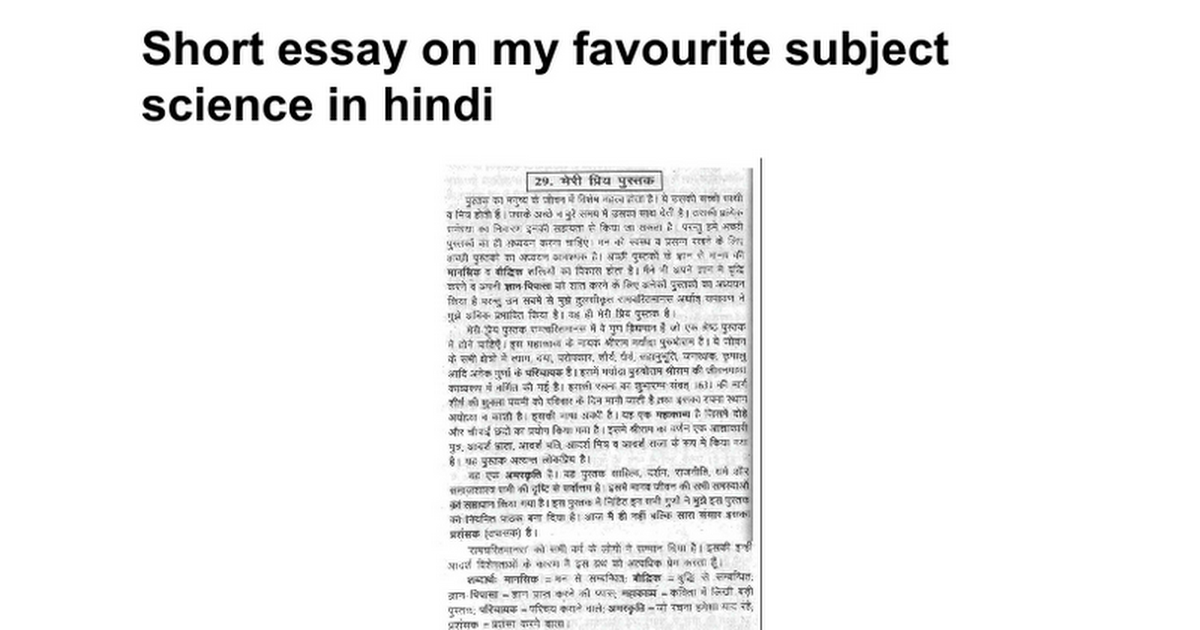 short essay on my favourite subject science in hindi google docs