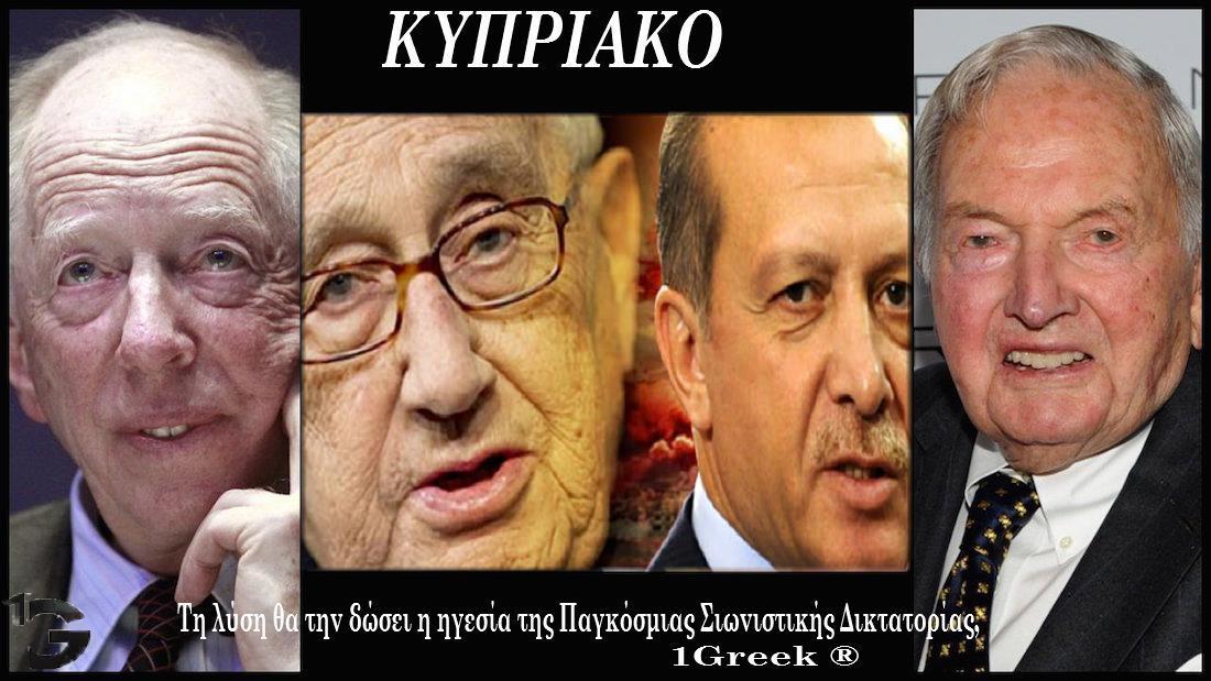 ΚΥΠΡΙΑΚΟ...Τη λύση θα την δώσει η ηγεσία της Παγκόσμιας Σιωνιστικής Δικτατορίας