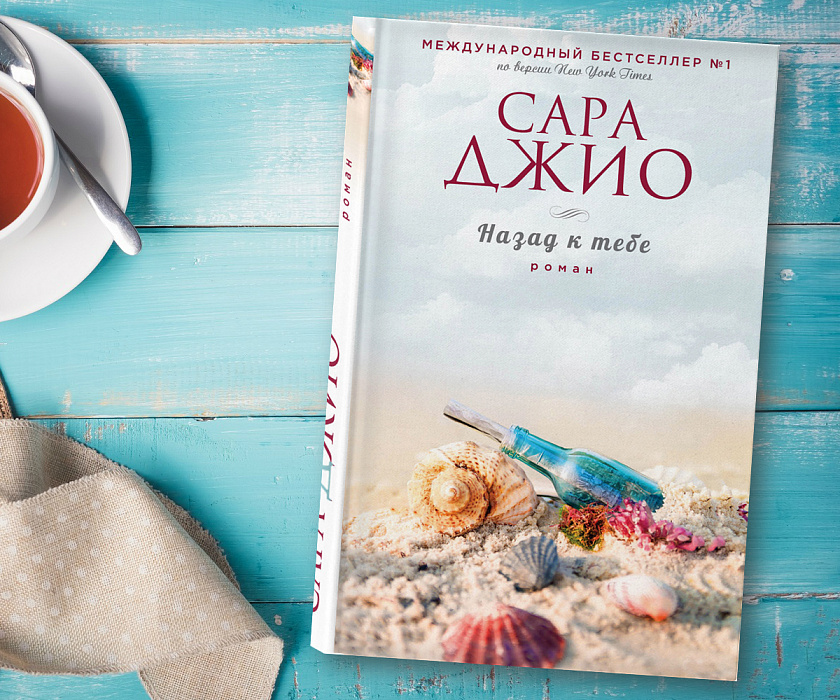 Книга Назад к тебе купить по выгодной цене в Минске, доставка почтой по  Беларуси