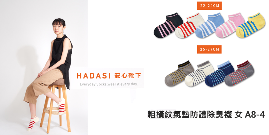 粗橫紋氣墊防護除臭襪