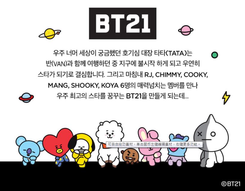 C:\Users\S3-56\Desktop\(LOOK)韓國 VT~BT21聯名款親膚眉棒染眉膏+VT~BT21聯名款星球眼影盤(12g) 款式可選\2019-01-07_181041.png