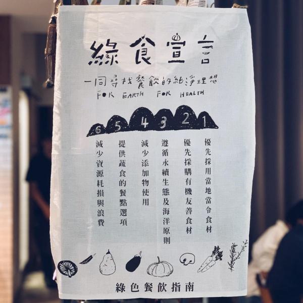 台北蔬食餐廳推薦-plants