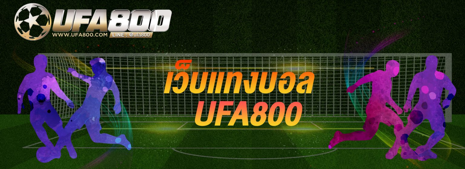 For football wagering methods With the football wagering site UFA800