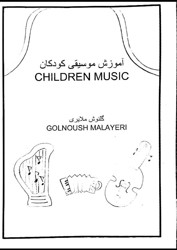 دانلود کتاب آموزش موسیقی کودک (ارف کودکان)