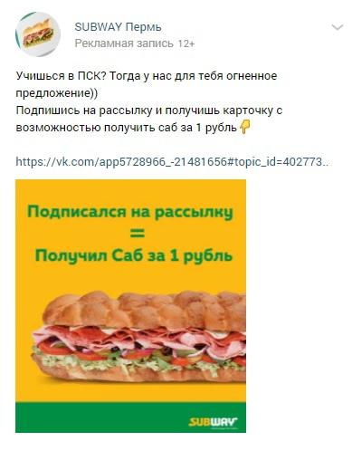 «Саб за 1 рубль» или х200 от бюджета в общепите, изображение №5