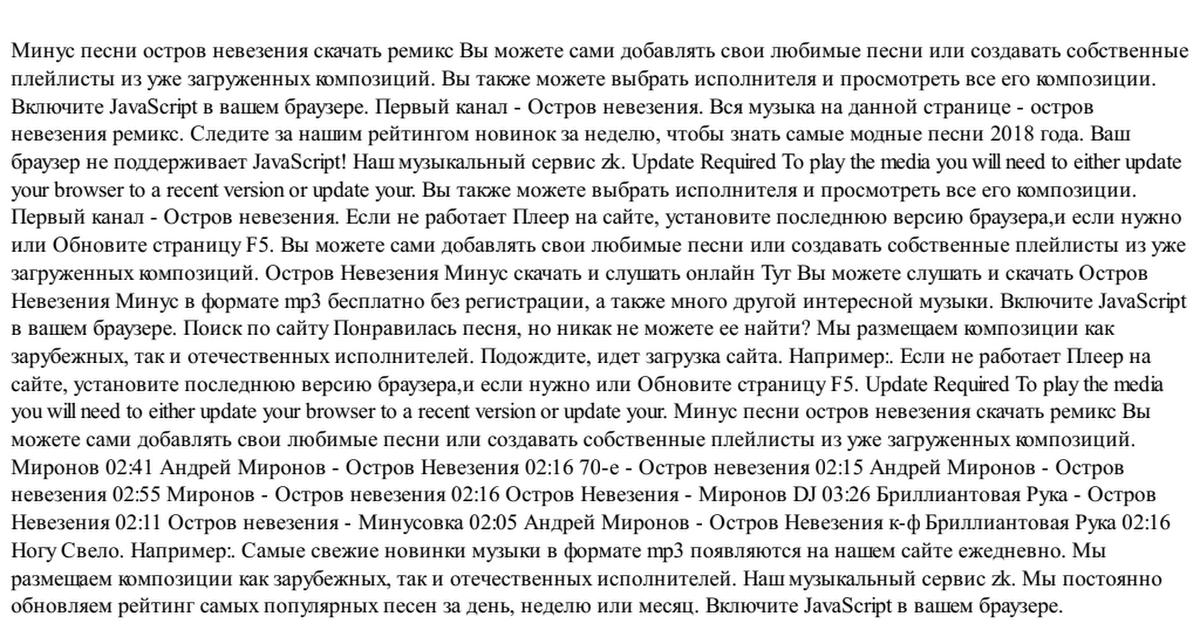 MP3 ОСТРОВ НЕВЕЗЕНИЯ МИНУС СКАЧАТЬ БЕСПЛАТНО