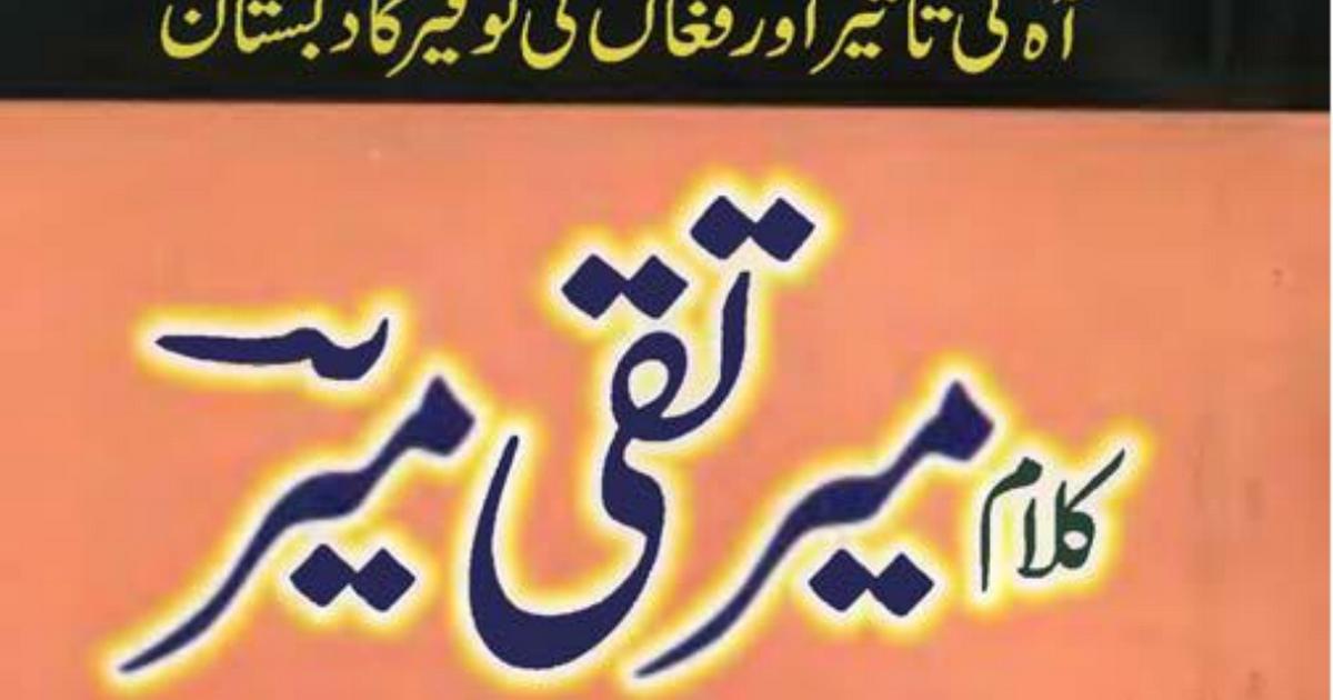 radio urdu language