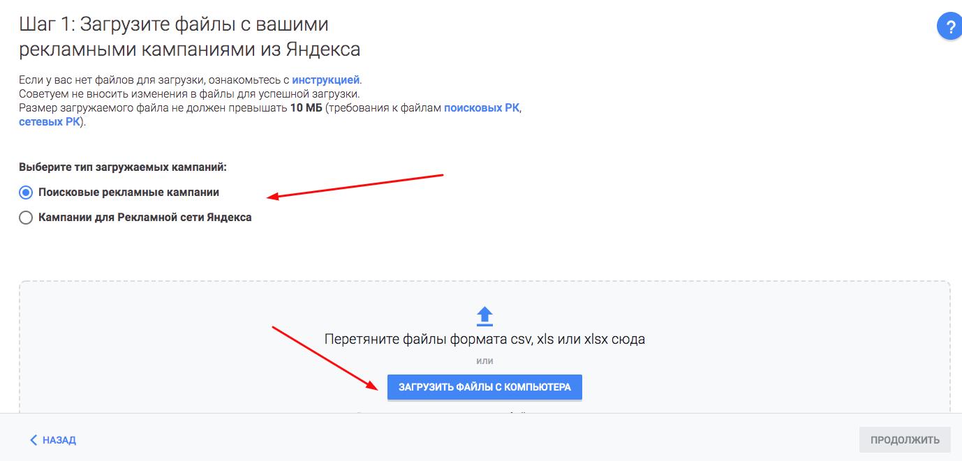 Выберите тип рекламной кампании и загрузите скачанный ранее файл на сервис