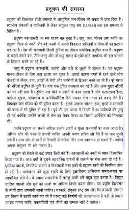 Essay on environment in marathi language