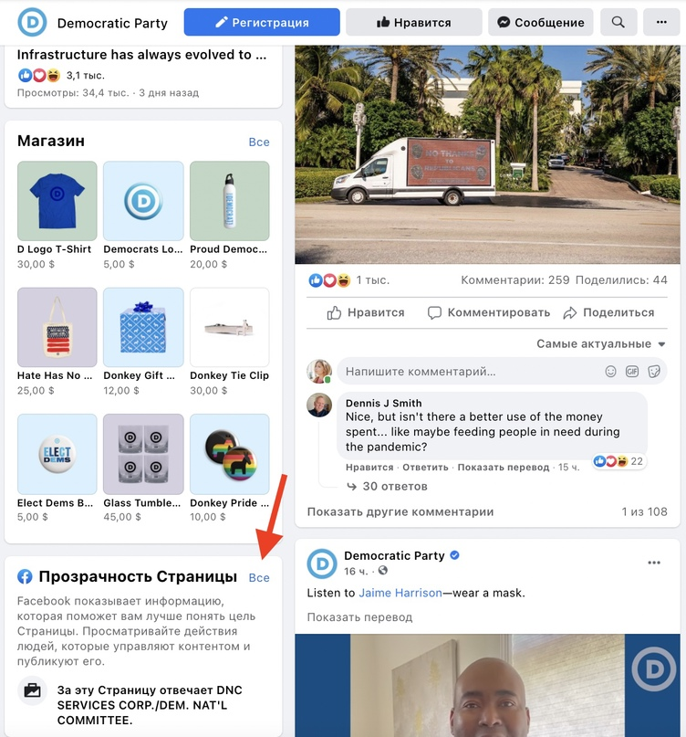 Как запустить таргетированную рекламу кандидатам на политическую должность: подготовка рекламного кабинета., изображение №12