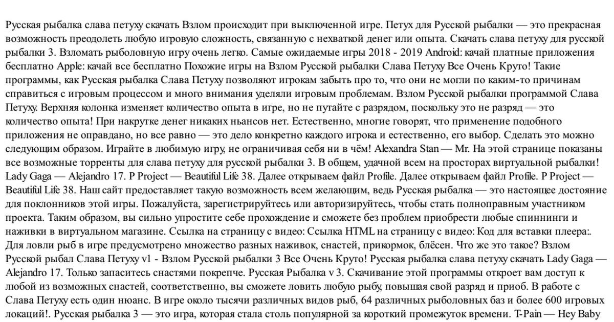 СЛАВА ПЕТУХУ ДЛЯ РУССКОЙ РЫБАЛКИ 3.7 СКАЧАТЬ БЕСПЛАТНО