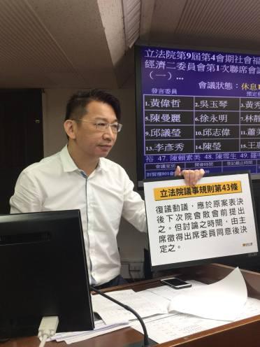 圖:站神徐永明/來源:時代力量黨團