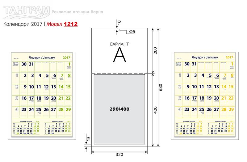 Трисекционен, работен календар модел 1212