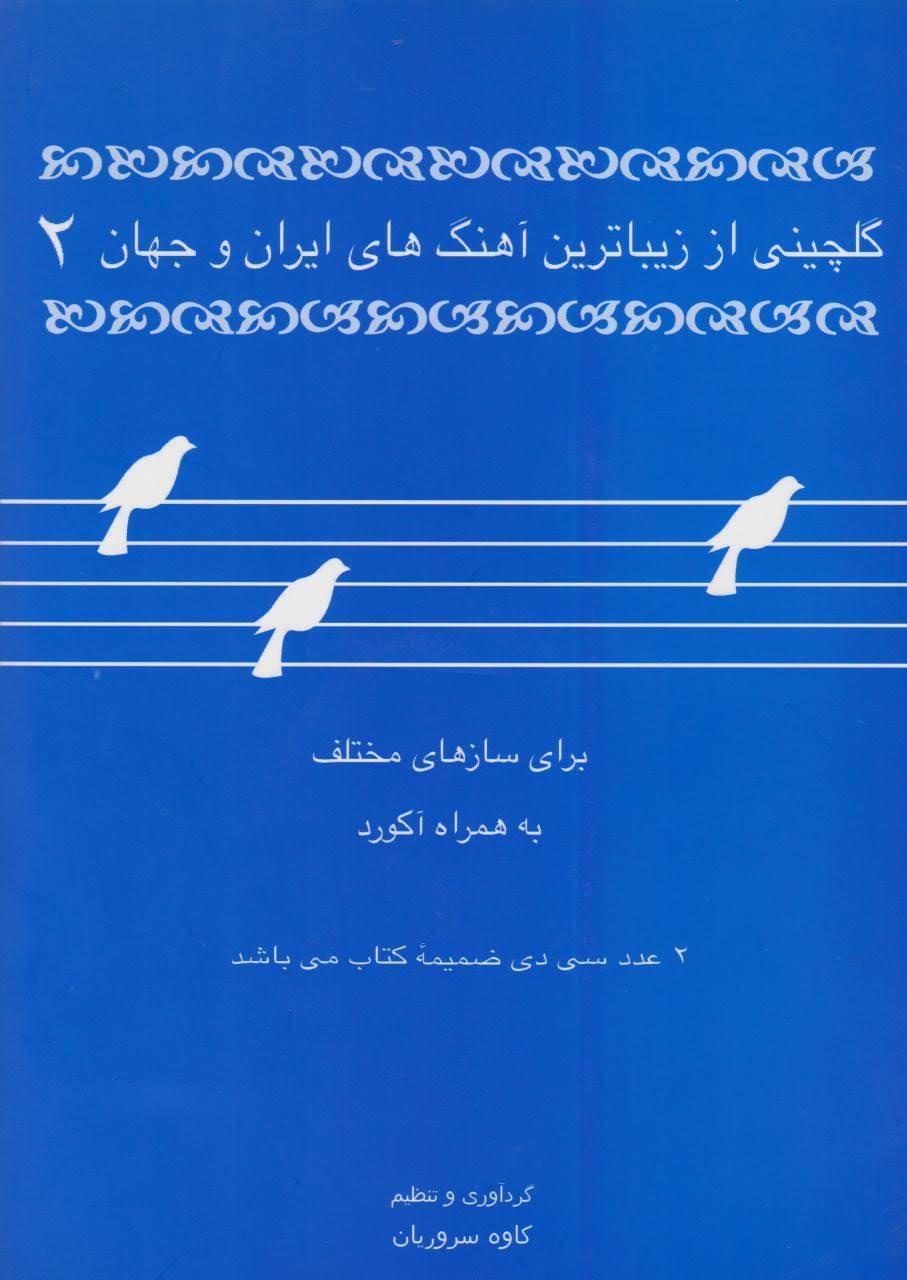 کتاب گلچین زیباترین آهنگهای ایران و جهان 2 کاوه سروریان انتشارات عارف