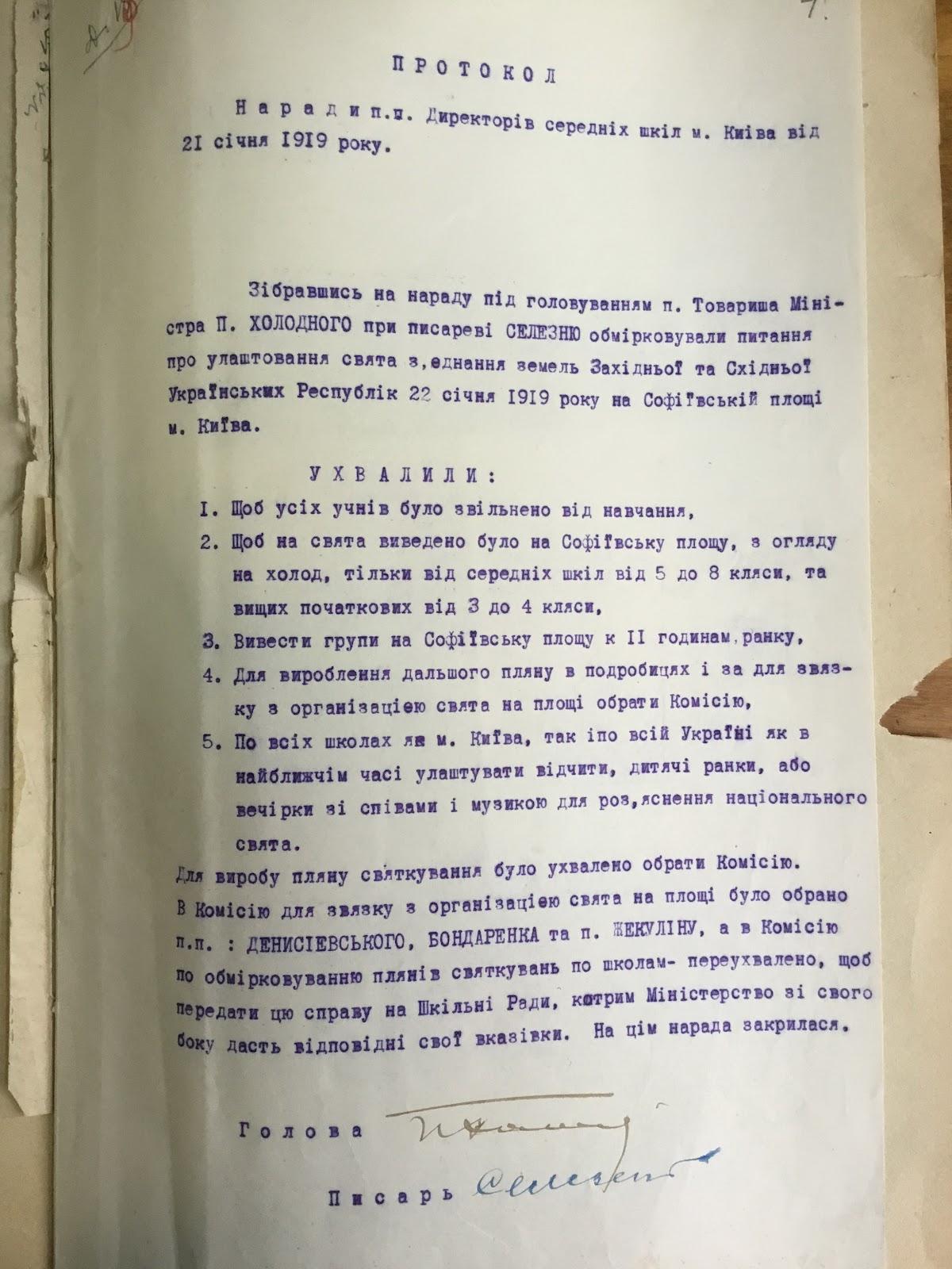 Протокол наради директорів київських шкіл