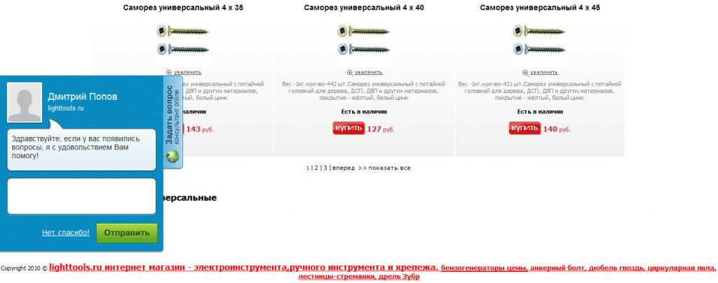 Переоптимизация сайта