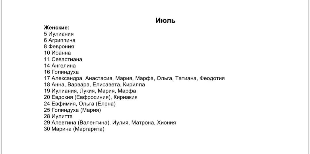 Список женских имен по святцам - июль месяц