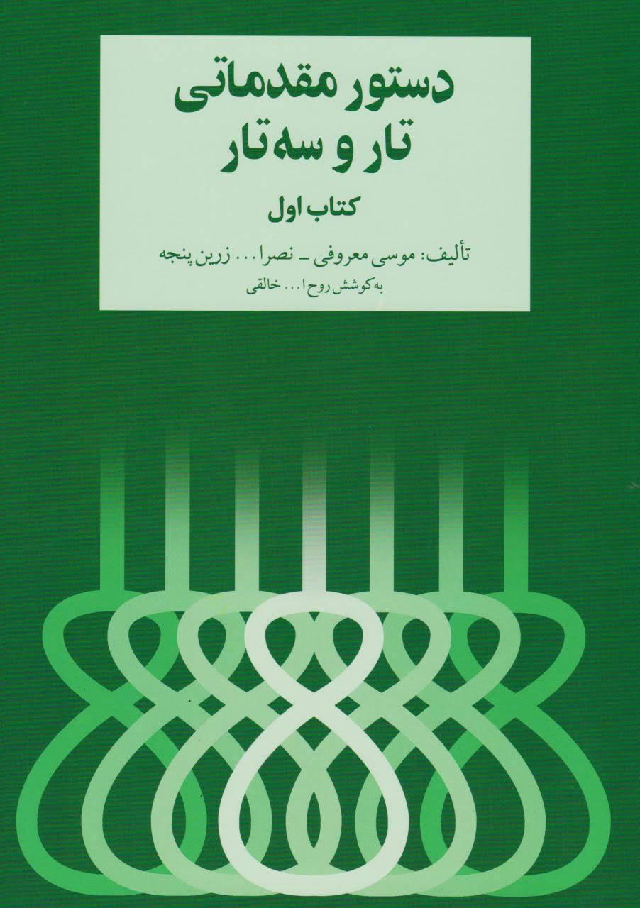کتاب اول دستور مقدماتی تار و سهتار هنرستان روحالله خالقی انتشارات سرود
