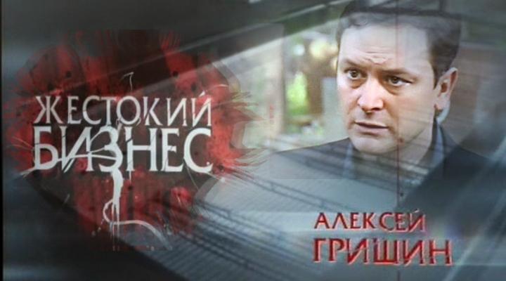 Фильмография сериал ЖЕСТОКИЙ БИЗНЕС сайт ГРИШИН.РУ