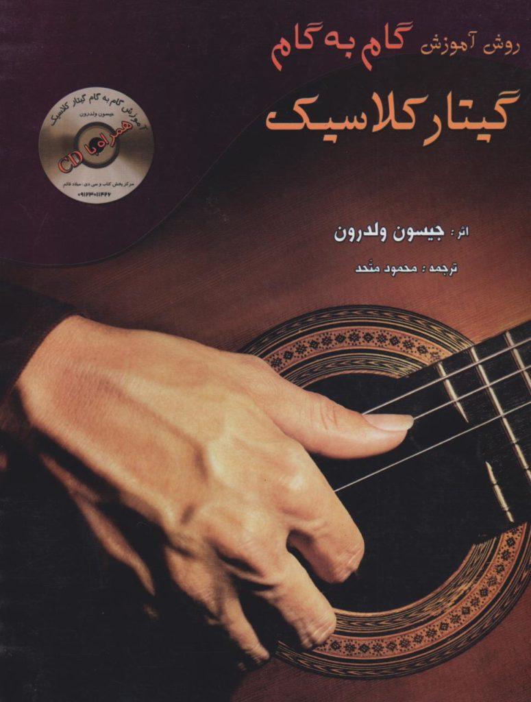 کتاب گیتار کلاسیک جیسون ولدرون فرزاد امیرانی انتشارات شبنم دانش