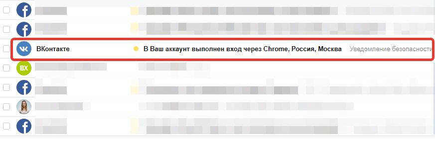 Оповещение о входе в VK по эл.почте