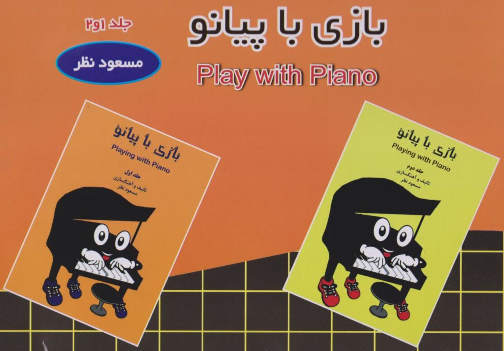 کتاب بازی با پیانو مسعود نظر انتشارات ارف