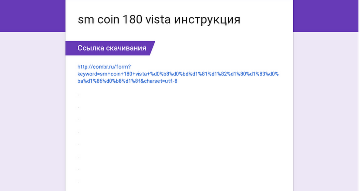 sm coin 180 vista инструкция