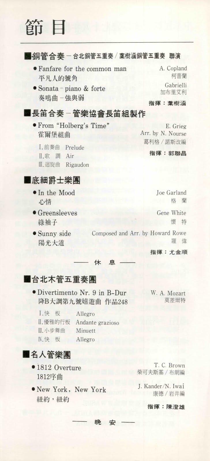 1990_Star_Band1.jpg