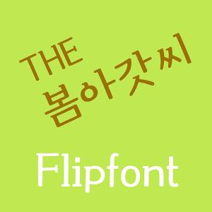 Download THESpringgirl™ Korean Flipfont apk Get | Schogrek