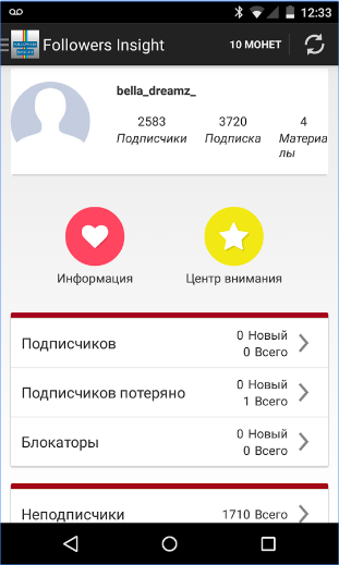C:\Users\Администратор\Desktop\insta - посты\Новая папка\Follower Insight for Instagram.png