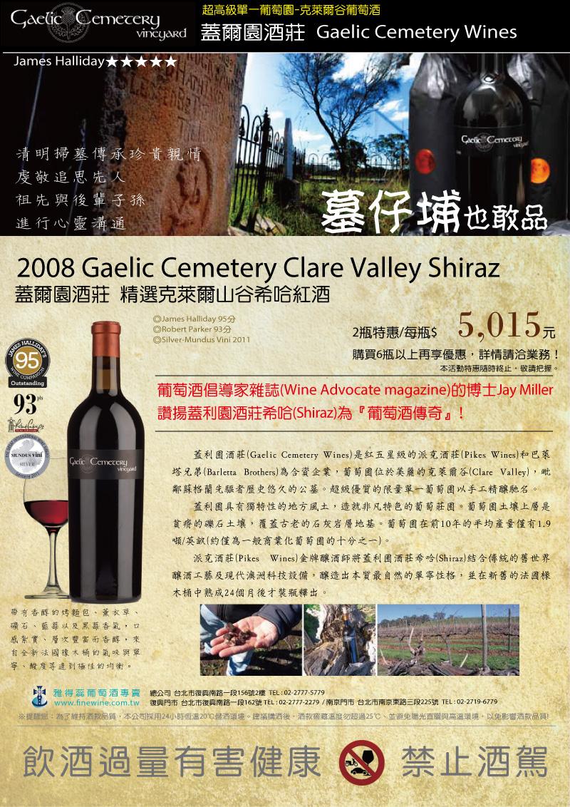 Gaelic-Cemetery-Wines酒莊.jpg