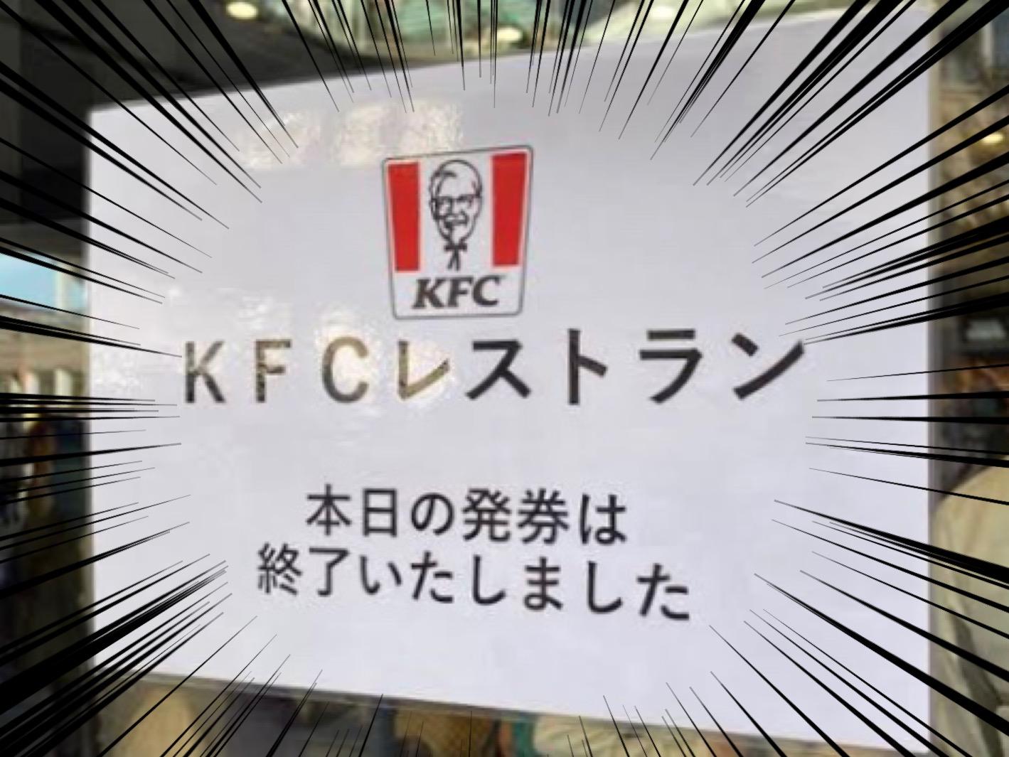 KFCレストラン発見終了 オリジナル転載禁止