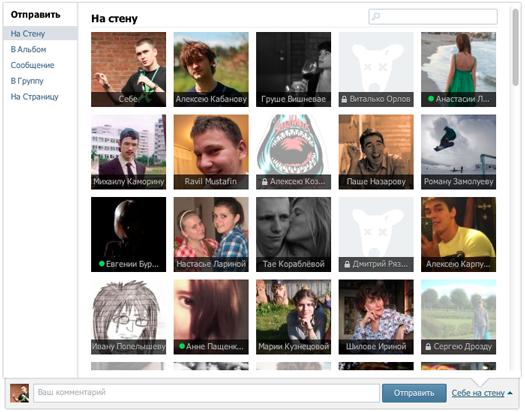 Расширение Вконтакте: Мне Нравится