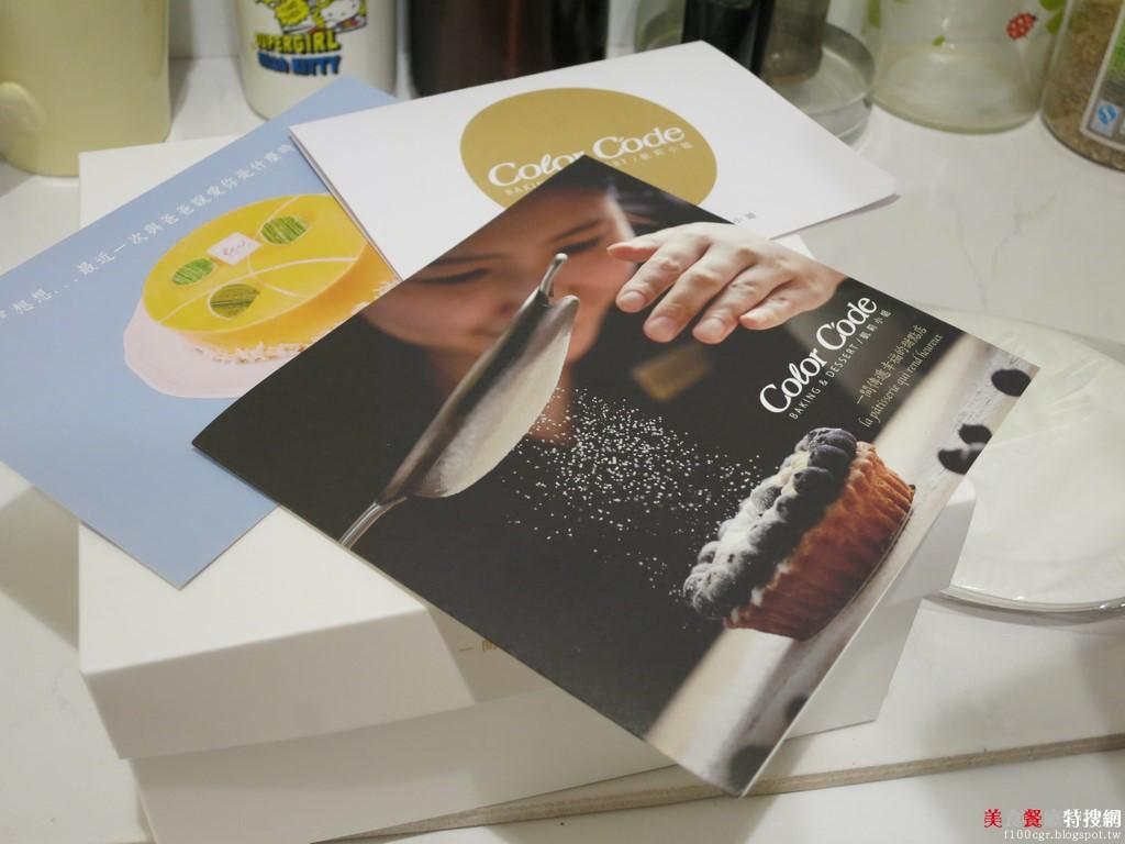 [北部] 台北市大安區【Color C'ode凱莉小姐-碧玉葡萄塔】酸甜濕潤的蛋糕 厚實的塔皮 新鮮的葡萄 用心製作的法式點心