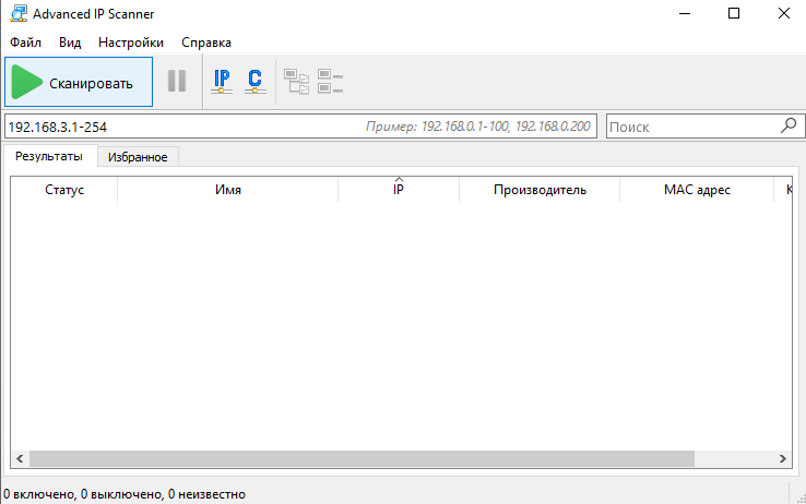Программа Advanced IP Scanner