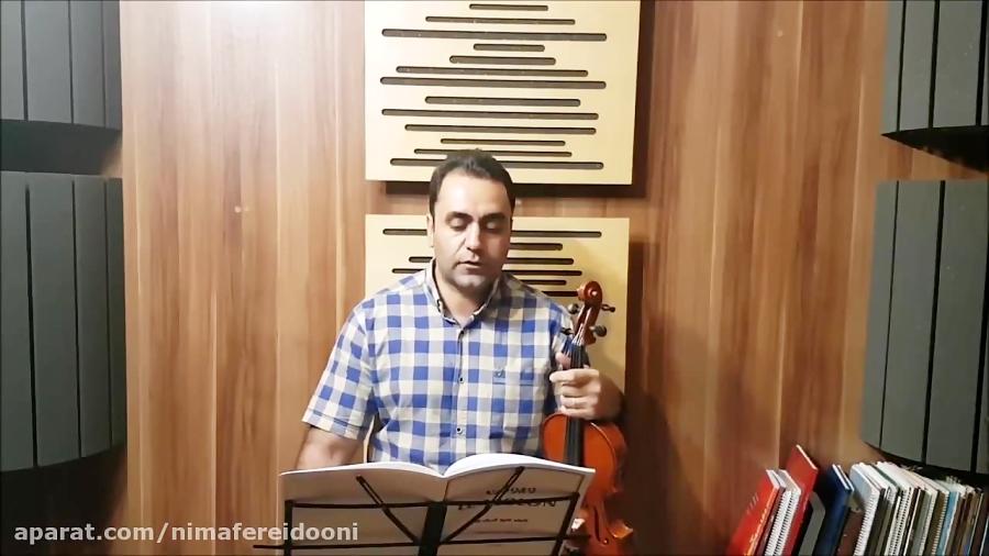 فیلم آموزش ویولن کتاب لویولن ۲ le violon جلد دوم تمرین ۱۳۵ ایمان ملکی