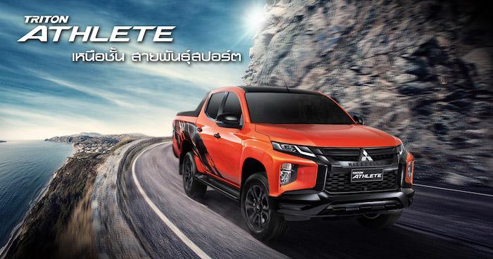 ราคา Mitsubishi Triton Athlete 2020
