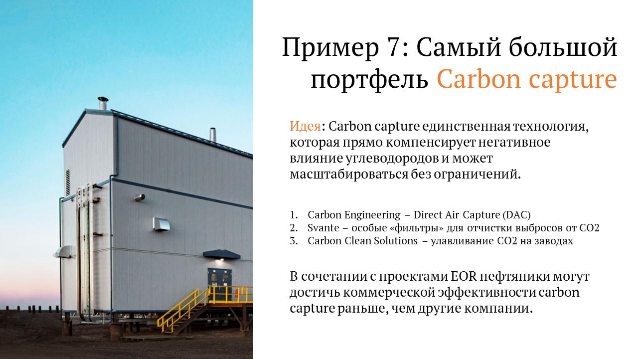 Carbon capture в венчурном портфеле Chevron