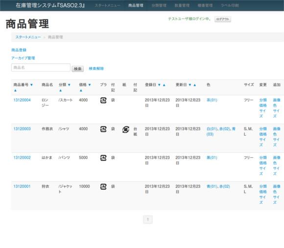 在庫管理システムSASOの画面
