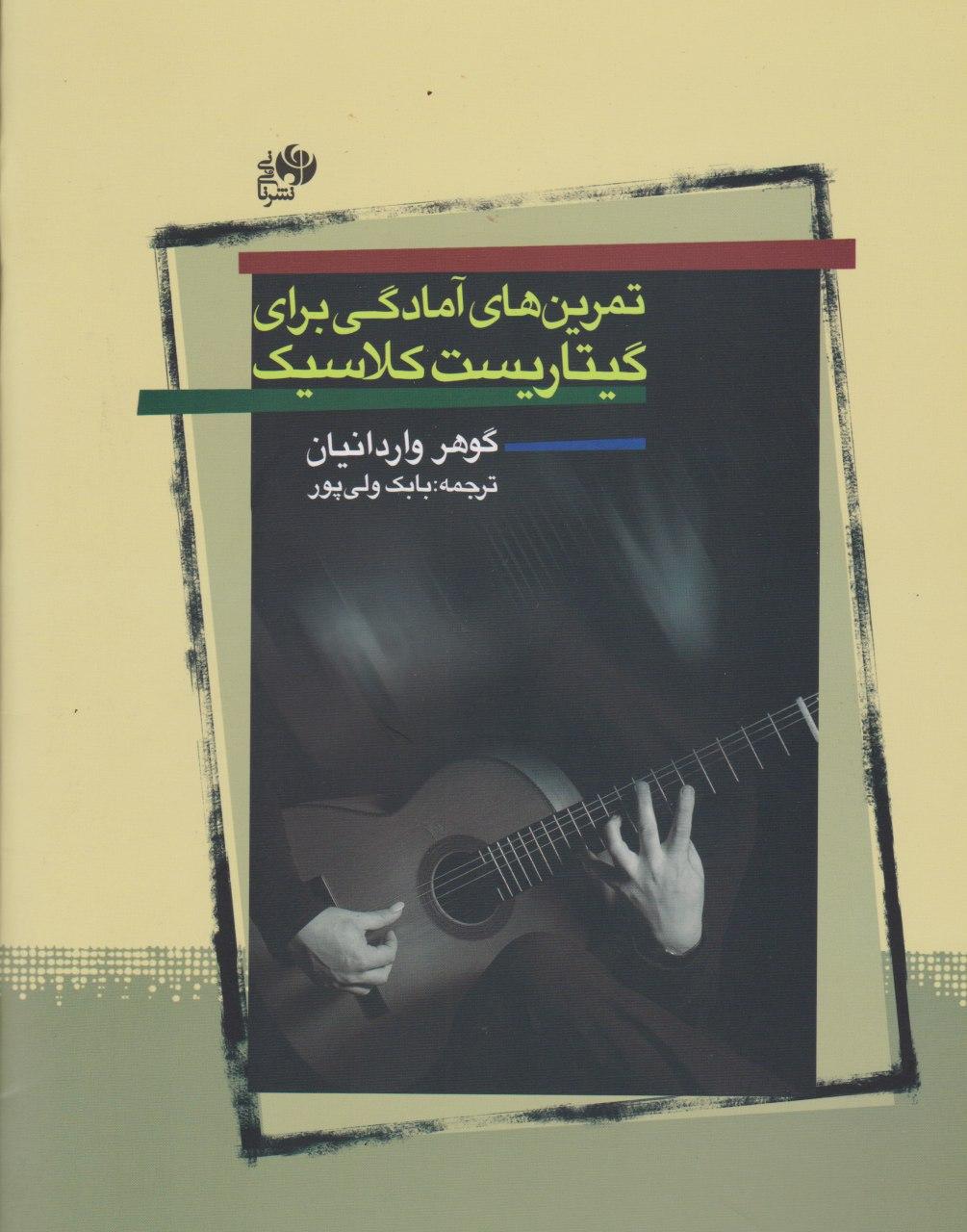 کتاب تمرینهای آمادگی برای گیتاریست کلاسیک گوهر واردانیان انتشارات نای و نی
