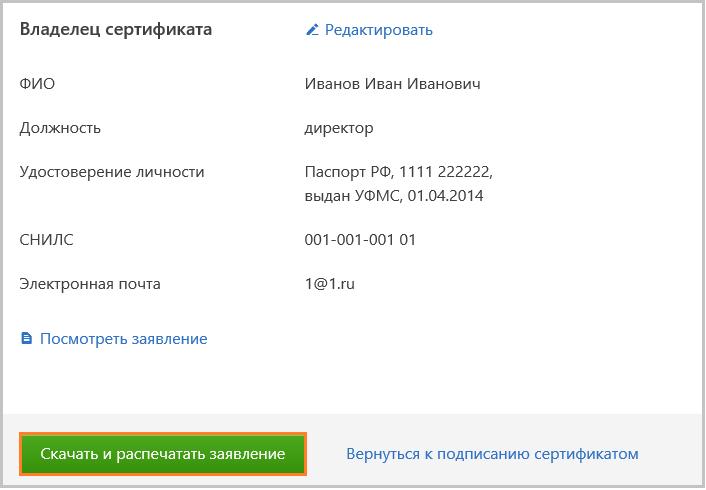 обновление сертификата эцп