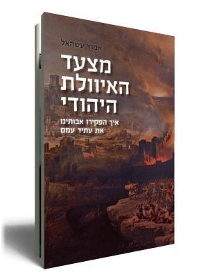 מצעד האיוולת היהודי.jpg
