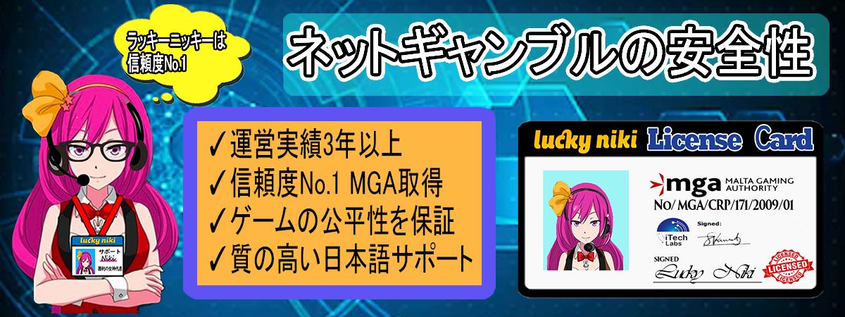 Net gamble