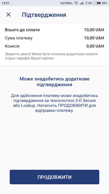 D:РR_commentsTAS2UПополнить картуScreenshot_3_online.kapowai.tas2u.png