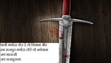 rajput boy shayari