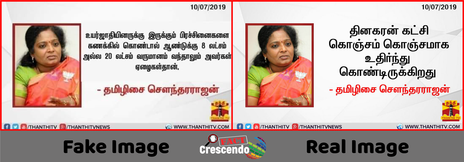 TN BJP 3A.png