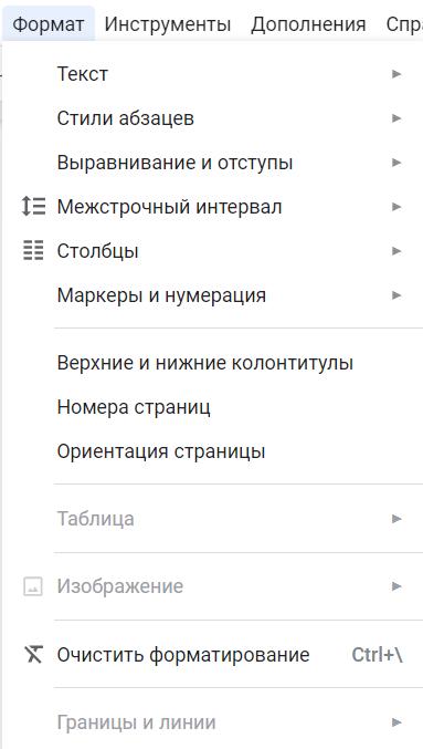 Меню Формат Google Docs