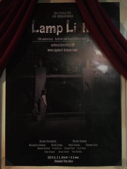リジョロ,Lamp Light